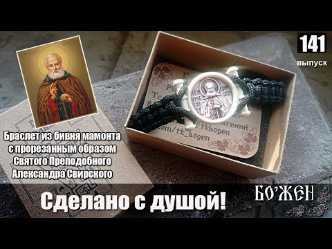 Православный браслет из бивня  Александр Свирский