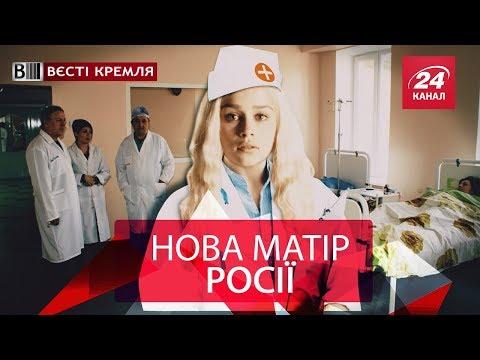 Вєсті Кремля. Слівкі. Росіяни схиляють коліна