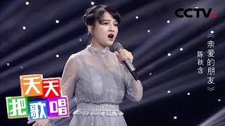 《天天把歌唱》 20190507| CCTV综艺