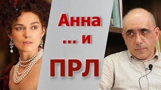 Анна Каренина и ПРЛ – симптомы пограничного расстройства личности у героини Льва Толстого