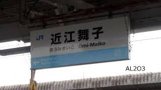 JR湖西線 合成音声による列車運行情報の放送 [2019.02]