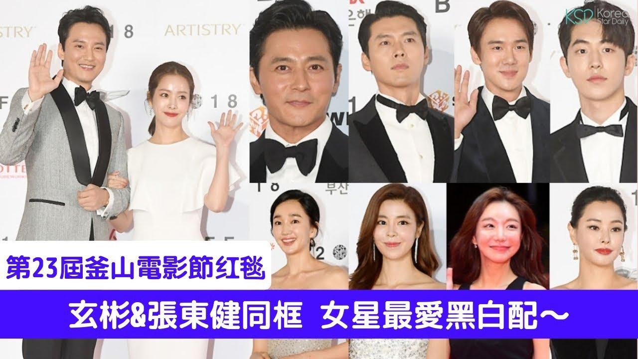 第23屆釜山電影節紅毯:玄彬&張東健同框 女星最愛黑白配! - YouTube