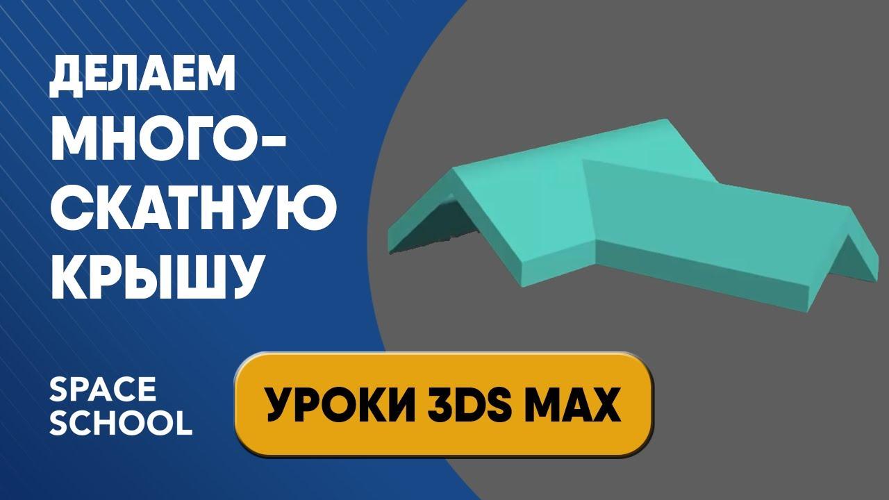 3d max как сделать больше фото 90