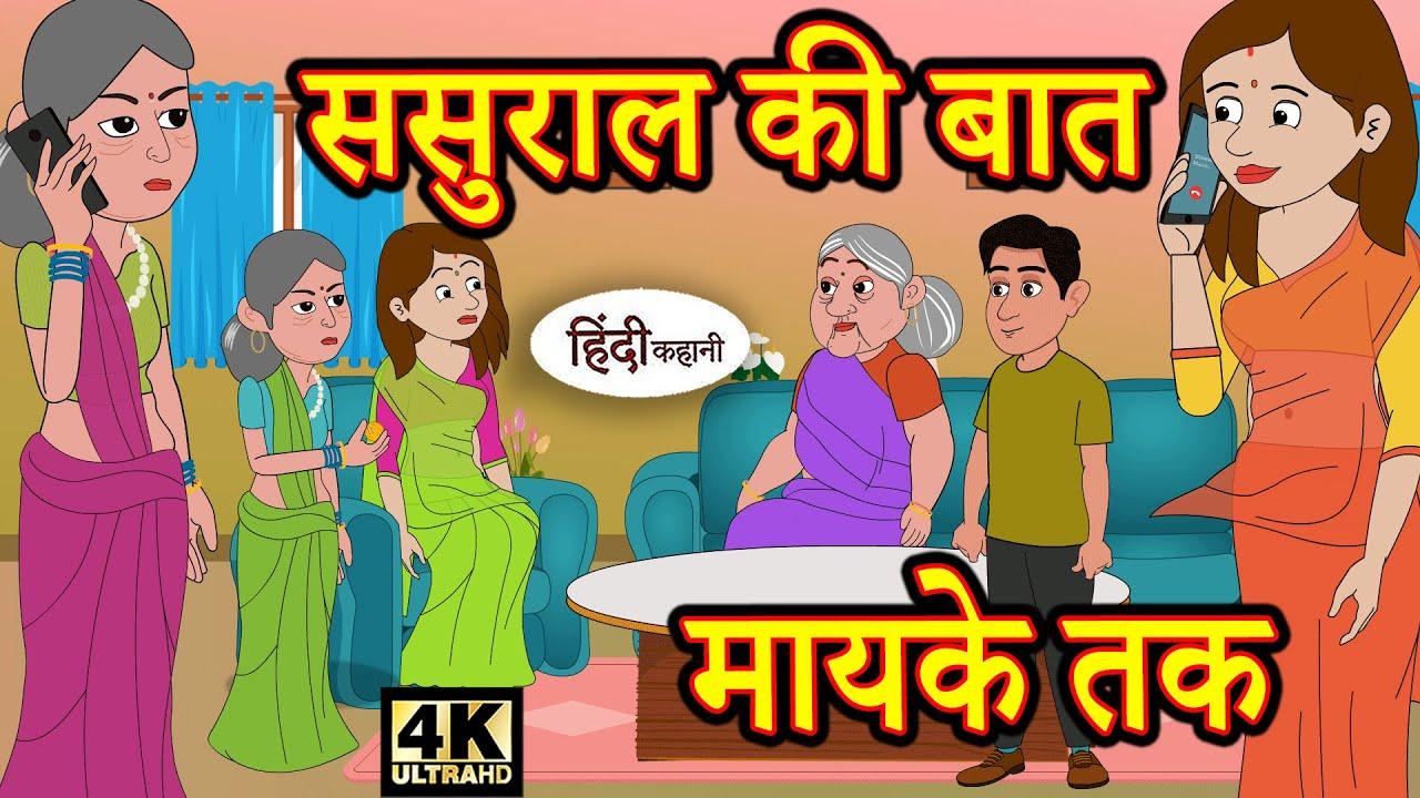Kahani ससुराल की बात मायके तक - Story in Hindi   Hindi Story   Moral Stories   Bedtime Stories