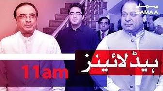 Samaa Headlines - 11AM