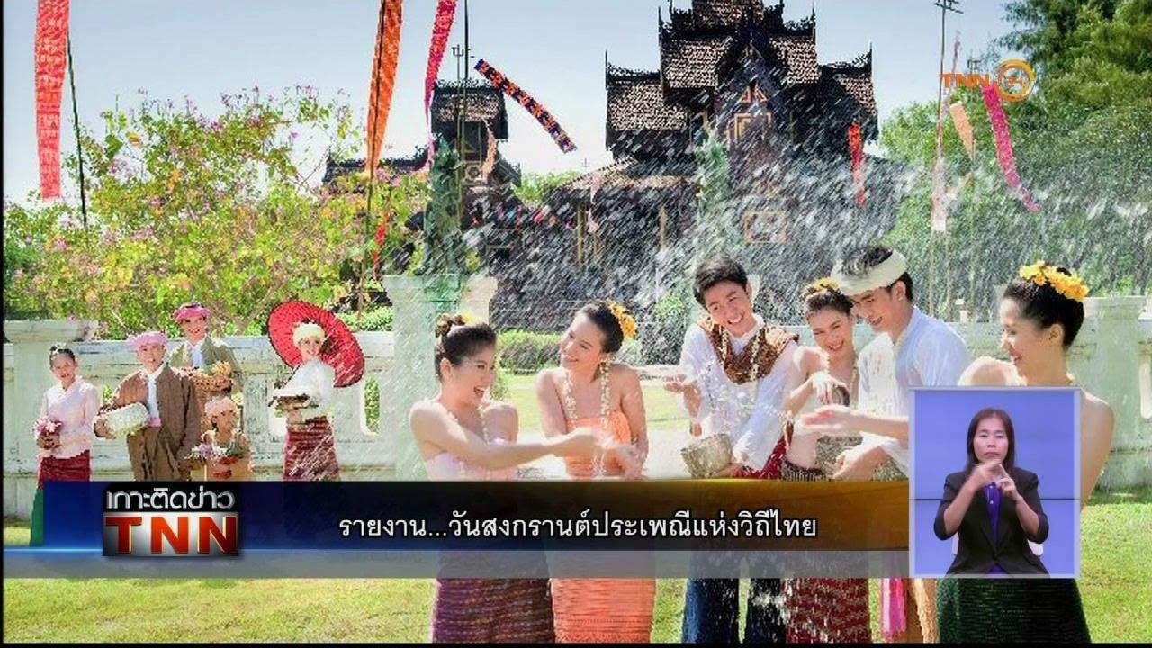 วันสงกรานต์ประเพณีแห่งวิถีไทย