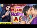 तोहर चुम्मा विटामिन A है भोजपुरी गाना डाउनलोड, tohar chumma vitamin a hai bhojpuri song download