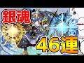 【パズドラ】銀魂コラボ第一弾!星6キャラをコンプ目指して46連した結果は…?!【ガチャ】
