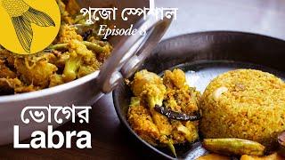 Labra tarkari recipe—Very special Bengali niramish khichuri-labra for Durga or Lokkhi pujo'r bhog