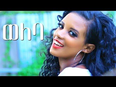 Tesfaye Adugna - Weleba ወለባ (Amharic)