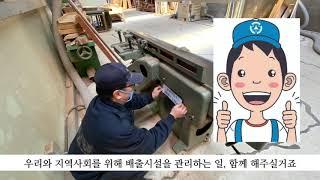 대기배출시설 점검사항과 개선활동 @ 유림목재 김포본사