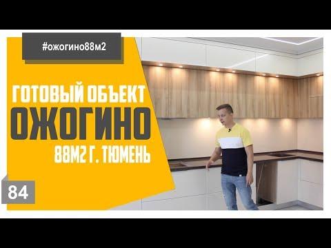 """Ремонт квартир Тюмень """"Ожогино"""" обзор ремонта"""