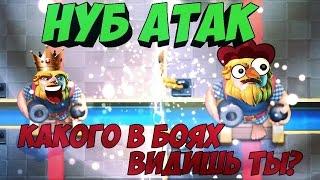Троллинг в Clash Royale| НУБ атак на 4600+ кубчей| Russian Clash Royale