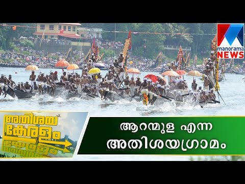 Aranmula - The wonderland | Wonders of Kerala | Manorama News