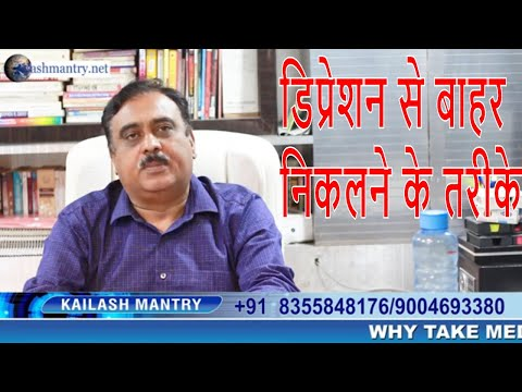 Depression Curable in just 10 days By Kailash Mantry  Life Coach In English