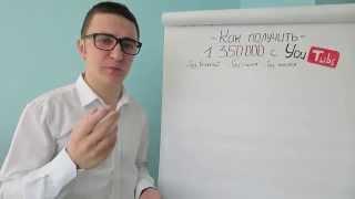 1 350 000 рублей на YouTube