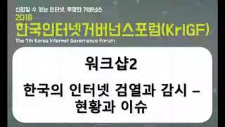 2018 한국인터넷거버…