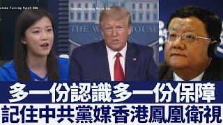 川普揭穿鳳凰女記者 香港記協起底劉長樂 新唐人亞太電視 20200409