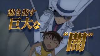 Detective Conan Movie 23   The Fist Blue Sapphire Trailer