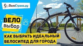 лУЧШИЙ велосипед для города!
