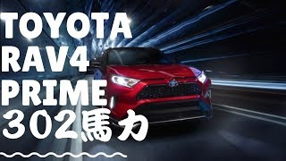 號稱Toyota 最強油電SUV!  RAV4 Prime 發表【聊汽車吧】