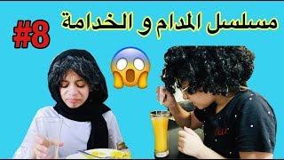مسلسل المدام والخدامة في رمضان # 8 ???????? | Madam And Housemaid