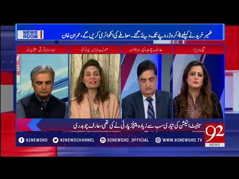 News Room - 05 March 2018 - 92NewsHDPlus