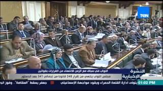 النشرة الإخبارية - مجلس النواب في سباق مع الزمن للإنتهاء من القرارات بقوانين