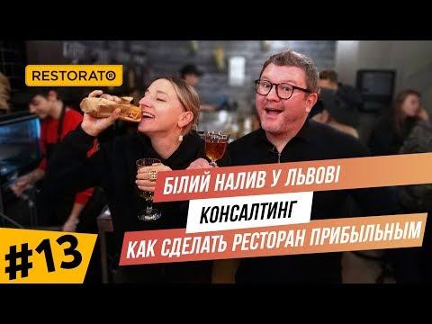Как сделать ресторан прибыльным, консалтинг | Білий Налив у Львові | HoReCa Show