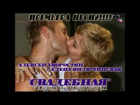 """видео: Алексей Хворостян & Елена Вилючинская """"Свадебная"""""""