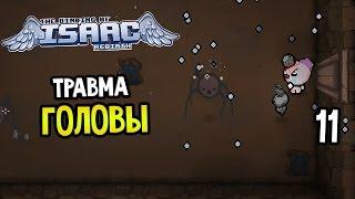 The Binding Of Isaac: Rebirth Прохождение На Русском #11 — HEAD TRAUMA CHALLENGE