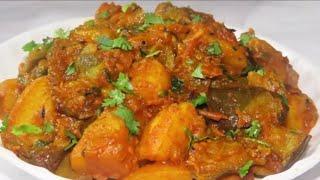 आलू बैंगन की सूखी सब्जी इस तरह से बनाएंगें तो स्वाद कभी नहीं भूल पायेंगे Aloo Baigan ki sabzi   Aloo