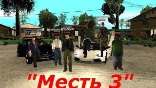 """Elusive State - Сериал """"Месть"""" ( 3 серия )"""