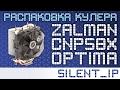 Распаковка кулера Zalman CNPS8X Optima