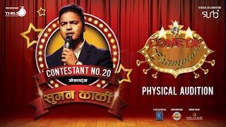 Comedy Champion - Physical Audition Suman Karki Okhaldhunga