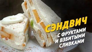 Сэндвич с фруктами и взбитыми сливками [Sandwich with fruits and whipped cream]