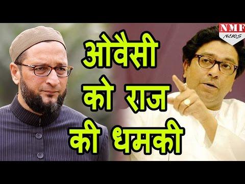 Raj Thackeray रखेंगे Akbaruddin Owaisi के गर्दन पर छुरी !!! MUST WATCH!!!