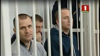 Вынесен очередной приговор по делу бывших служащих Ошмянской таможни. Зона Х