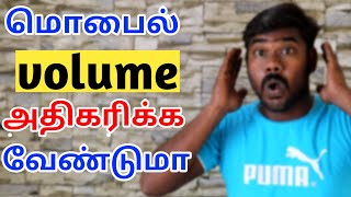 மொபைல் volume அதிகரிக்க இந்த ஓரு App போதும் | Tamil Android tips Kumar