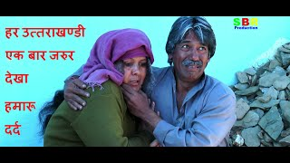 हमारू उत्तराखण्ड # Kasoor Garhwali Film Short # Must Watch & Share For Awareness