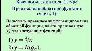 Производная обратной функции (часть 1). Высшая математика.