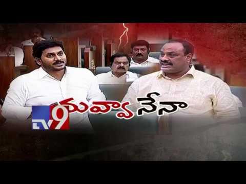 YS Jagan Vs Atchannaidu in AP Assembly - TV9