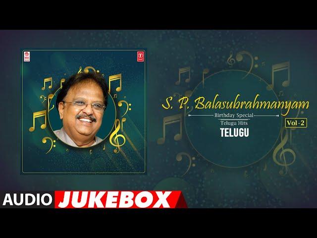 S P Balasubrahmanyam Telugu Hit Audio Songs Jukebox | Vol 2 | Birthday Special | SPB Hits