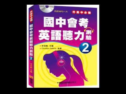 國中會考英語聽力測驗二