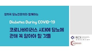 [코로나바이러스 시대의 당뇨에 관해 꼭 알아야 할 것들] Diabetes and COVID-19    KCS-CSAAH with Dr. Anthony Jung