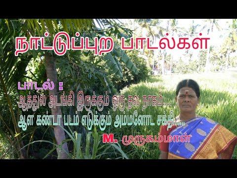 Nattupura Padalgal: நாட்டுப்புற பாடல்கள்: நாற்று நடும் போது பெண்கள் பாடும் பாடல்.