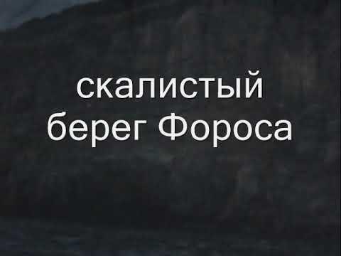 Крым Таврия 1975 год