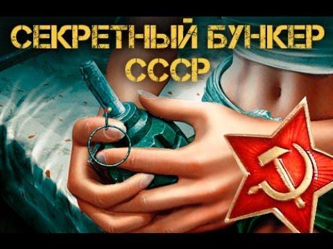 Секретный бункер СССР. Легенда о сумасшедшем профессоре - Полная версия