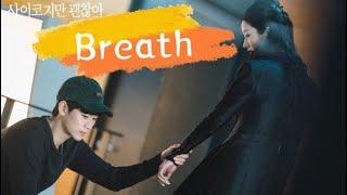 SAM KIM (샘김) - Breath (숨)|사이코지만 괜찮아|It's Okay to not be Okay|雖然是精神病但沒關係|OST Part 2|歌詞|가사| Lyrics