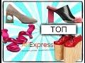 Топ - 20 оригинальная обувь с АлиЭкспресс. /  Original shoes with AliExpress.